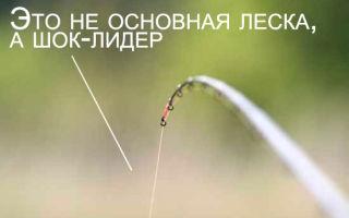 Шок-лидер для фидера и карповой ловли, правильный узел