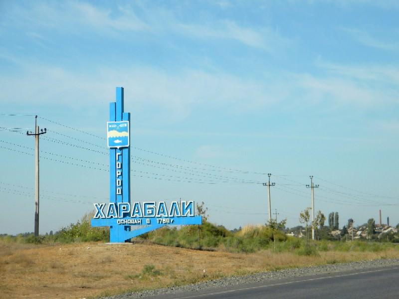 Въезд в город Харабали