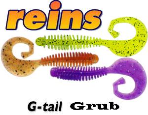 Reins G-tail Grub